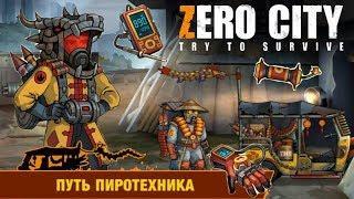 Zero City Путь Пиротехника 1.7.1