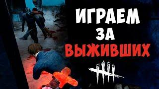 Dead By Daylight #1: Выжившие против Гоуст Фэйса.