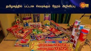 தமிழகத்தில் பட்டாசு வெடிக்கும் நேரம் அறிவிப்பு | Fireworks Eruption Time in Tamil Nadu | Sun News