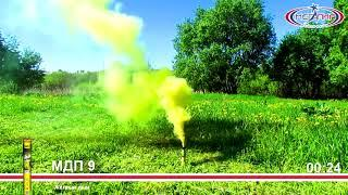 Цветной дым желтый. www.isalutov.ru тел.: (423) 292-43-53