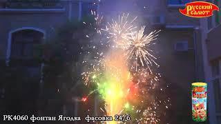 Фонтан пиротехнический РК4060 Ягодка