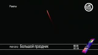 РМ012012 Большой праздник Ракета