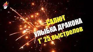 """Салют """"УЛЫБКА ДРАКОНА"""" арт. FPM03 (установка модульного типа) 25 выстрелов калибр 1"""""""