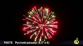 """Русский размер 2.5""""х 6 шаров (Фестивальные шары)"""