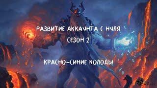 MTG Arena: Развитие аккаунта с нуля, Сезон 2. Фейерверки и другие красно-синие колоды