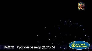 Фестивальные шары Русский размер 2,5' х 6  Р6272