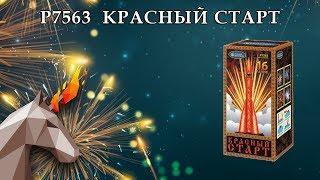 "P7563 Красный старт (1,25""х 16) пиротехника оптом ""огОнёк"""