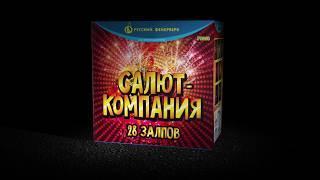 "Салют-компания P7318 0,8""х 28 салют от Русский фейерверк NEW"