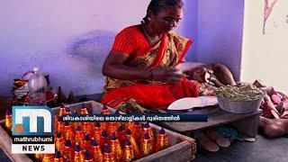 Lockdown: Fireworks Manufacturing Industry In Crisis | Mathrubhumi News