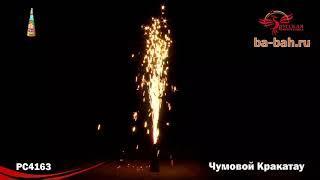 Фонтан пиротехнический РС463 / РС4163 Чумовой Кракатау