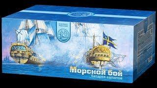 Морской бой СВ008080 фейерверк от Салюты России NEW