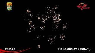 РС6120 Нано салют (0,7'х7)