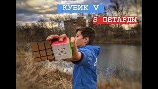 КУБИК VS ПЕТАРДЫ!!! ШОК,  ЧТО С НИМИ СТАЛО!!!