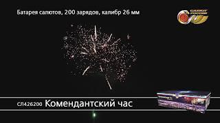 Комендантский час СЛ426200 фейерверк Салюты России NEW