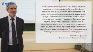 Религия и наука христианская апологетика, Лега В. П. 17.04.2021г.