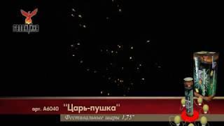 Фестивальные шары Царь Пушка A6040