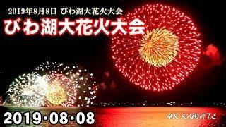 琵琶湖花火大会 2019 「びわ湖大花火大会」 Biwako Fireworks [4K]