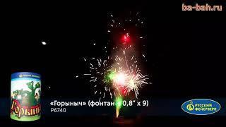 Батарея салютов Горыныч фонтан+фейерверк 0,8х9