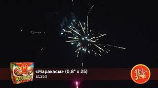 """Фейерверк ЕС260 Маракасы (0,8"""" х 25)"""