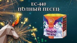"""EC440 Полный песец (1,0""""х 19) пиротехника оптом """"огОнёк"""""""