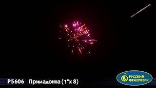 Римские свечи Р5606 Примадонна (1'' х 8)