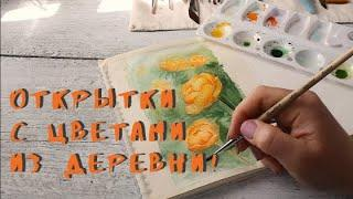 Рисуем акварельные цветы на открытках. // Watercolor flowers on postcards.