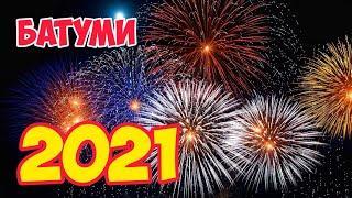 Грузия 2021: Новогодний ФЕЙЕРВЕРК над Батуми | САЛЮТ: Батуми Встречает Новый Год