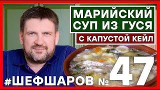 Как приготовить МАРИЙСКИЙ СУП ИЗ ГУСЯ С КАПУСТОЙ КЕЙЛ? #шефшаров #500супов #щи #суп