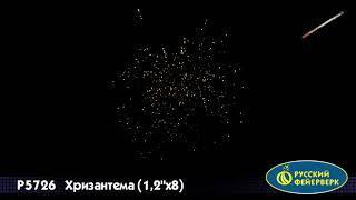 Римские свечи Р5726 Хризантема (1.25'' х 8) - НОВЫЕ ЭФФЕКТЫ (2016-17 г.)