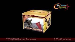 Батарея салютов Взятие Берлина (ОТС 5210)