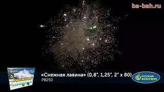 Большая батарея салютов Снежная лавина 0,8;1,25;2х80