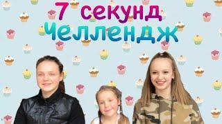 7 СЕКУНД ЧЕЛЛЕНДЖ! С малышкой