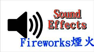 Sound Effects ─ fireworks jummp drum  煙火 跳 鼓 (HD)─ 實況主 youtuber必備 音效素材