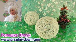 ШАР ИЗ НИТОК своими руками на НОВЫЙ ГОД снежок из ниток DIY Christmas Yarn String Balls