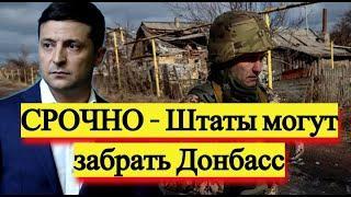 СРОЧНО - Восток Украины станет часть Штатов или России - Военный арсенал - Новости