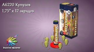 """А6220 КУТУЗОВ фестивальные шары 1,75"""" х 12 зарядов"""