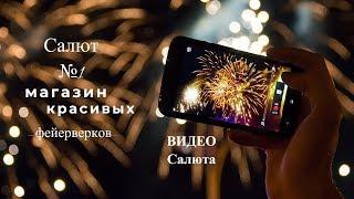 """Фееричный салют """"Август Авторская серия"""" у нас в наличии!"""