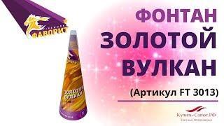 Фонтан ЗОЛОТОЙ ВУЛКАН FT 3013