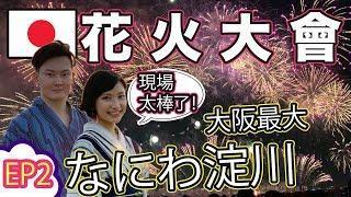 【大阪】夏天最大花火大会!なにわ淀川花火大会!Naniwa Yodogawa Fireworks!
