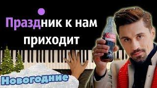 Дима Билан - Праздник к нам приходит ● караоке | PIANO_KARAOKE ● ᴴᴰ + НОТЫ & MIDI