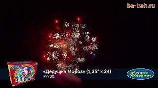"Фейерверк Р7700 Дедушка Мороз (1,25"" х 24)"