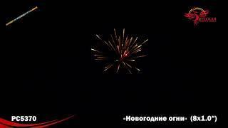 """PC5370  Римские свечи Новогодние огни 8х1.0"""" производитель Русской Пиротехники"""