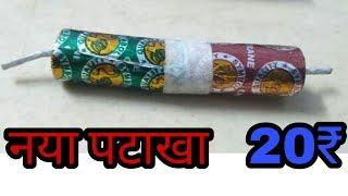 NAYA  DIWALI PATAKHA 2018 | new diwali Crackers 2018