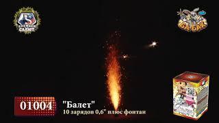 "Фейерверк + фонтан 01004 Балет (0,6"" х 10)"