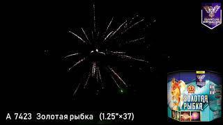 """Батарея Салютов """"Золотая рыбка"""""""