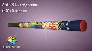"А5028 Калейдоскоп (0,6""х6) римская свеча"