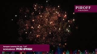 Салют БСК0105410 ГРЕЗЫ ДРИАДЫ ПИРОФФ