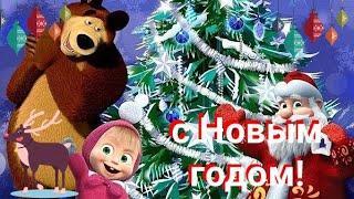 МАША И МЕДВЕДЬ ПОЗДРАВЛЕНИЕ  С НОВЫМ ГОДОМ! песенки для детей