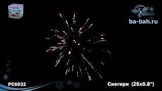 """Фейерверк ТС642 / РС6932 Снегири (0,8"""" х 25)"""