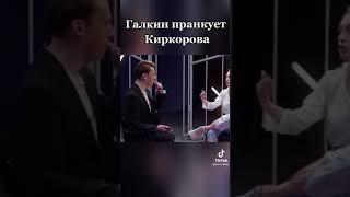ГАЛКИН ПРАНКАНУЛ КИРКОРОВА